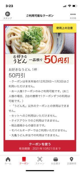 丸亀製麺のクーポンについてです。 タル鶏ぶっかけうどんにこの50円引きのクーポンは使えますか?