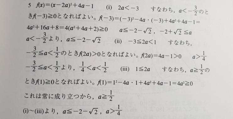 f(x)=x^2-4ax+4a^2+4a-1 -3<x<1であるすべてのxに対し、f(x)の値が常に正であるための定数aを求める問題です。 その解答が写真のようになっているのですが (Ⅰ)のf(-3)≧0と(Ⅲ)のf(1)≧0の部分でなぜ=がつくのか理解することが出来なくて困っています。 よろしくお願いします