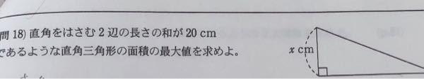 数学の問題を教えてください。 よろしくお願いします。
