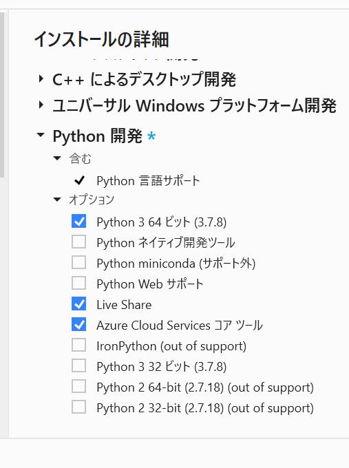 Visual Studio 2019について質問です。 PythonをDLしたいと思うのですがどの項目にチェックすればいいですか? PCによってチェックする内容も変わると思うのですがチェックする...