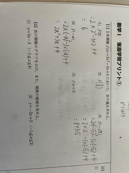 至急です! お願いします 数学の問題なのですが 2番と5番の問題が分かりません 教えてください お願いします