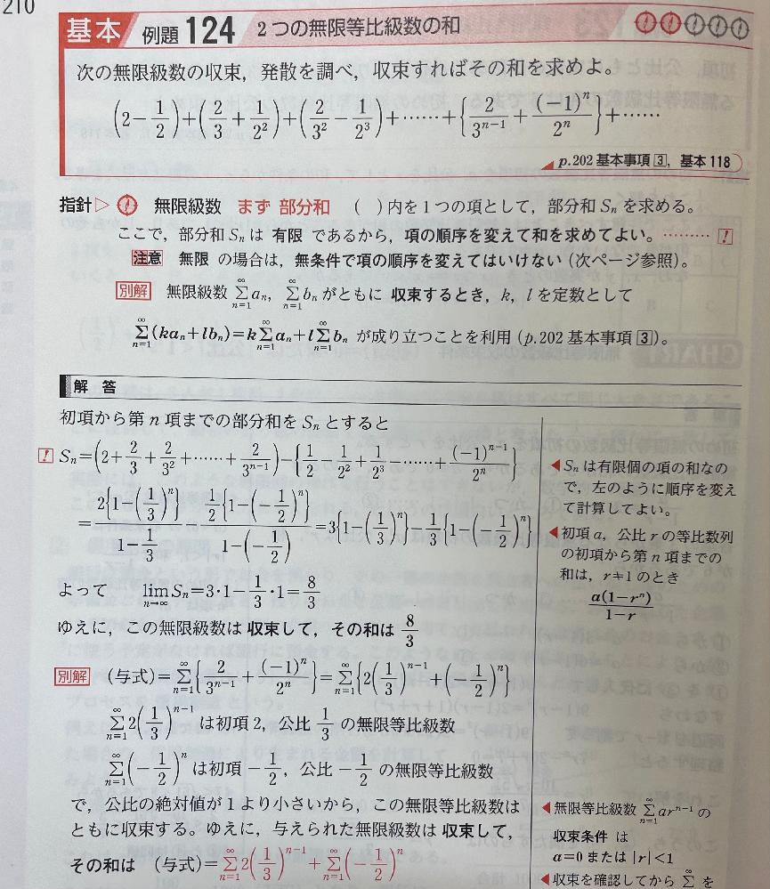 青チャートⅢの例題124についてわからないところがあります。 問題では、(-1)^n/2^nと書いているのに解説では、(-1)^(n-1)/2^nと書かれているのでしょうか。