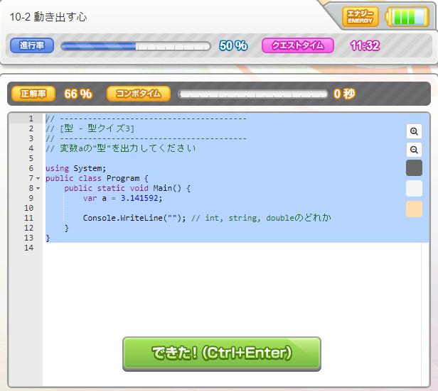 """paizaさんの動画でC#の勉強をしています。 // ---------- // [型 - 型クイズ3] // ---------- // 変数aの""""型""""を出力してください using System; public class Program { public static void Main() { var a = 3.141592; Console.WriteLine(""""""""); // int, string, doubleのどれか } } 上記質問の回答ですが、Console.WriteLineのところを Console.WriteLine(a.GetType()); // int, string, doubleのどれか と書き換えて回答しても不正解になってしまいます。 正解するにはどう回答すればよいでしょうか? ちなみにvisual studioで試したところSystem.Doubleと表示されます。"""