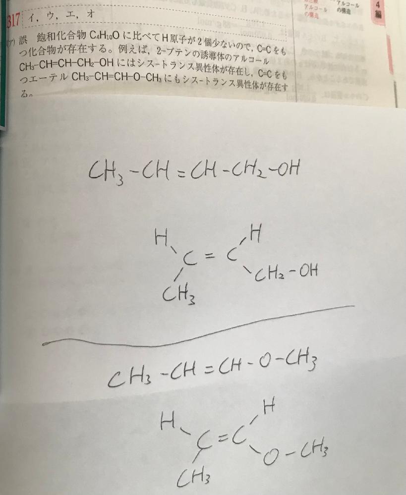 (一応)高校化学:シスートランスかEZか 分子式C4H8Oの化合物で、「シスートランス異性体をもつ化合物はない」という記述の正誤を問う問題です。 問題集の解答には「例えば、2ーブテンの誘導体のアルコールCH3—CH=CH—CH2—OHにはシス—トランス異性体が存在」すると書いてありますが、置換器の数をもとにする限り、シスートランス異性体ではなく、E/Z異性体ではないでしょうか?