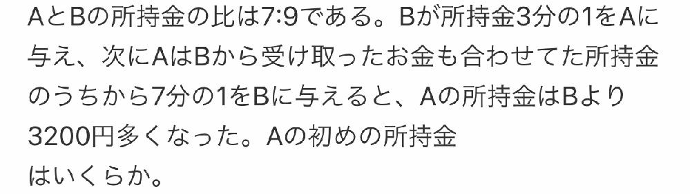 比の問題について質問があります。 比の文章題を解くときにxy(z)を使うとき、xのみを使うときとあります。 その違いはなんでしょうか? 例えば画像の問題だと、AとBが所持していた金額を7x、9xと置くのはなぜですか? 7x、9yと置かないのはなぜでしょうか。 また A:B=7:9であるならば9A、7Bと法則を利用して解けると思ったのですが違います。なぜですか? 解説を見るといきなりXを当然のごとく何の解説もなしに使っていたので不思議に思いました。