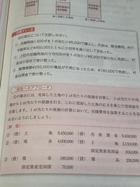 ②の解答で、貸方に土地3,150,000・固定資産売却損850,000になる計算方法は何ですか?どう計算すればこの数字に導かれるのか分かりません。