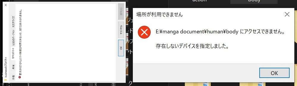 ファイルの移動、画像の保存ができないです… 今(14時)、photoshop、Illustrator、ペイントなどのイラストソフトで保存をしようとしたら 存在しないデバイスを指定しました とい...