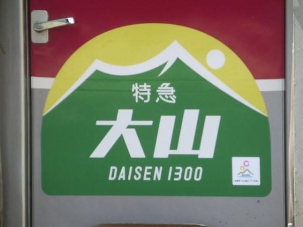 キハ189系臨時特急大山はもう走りませんか?