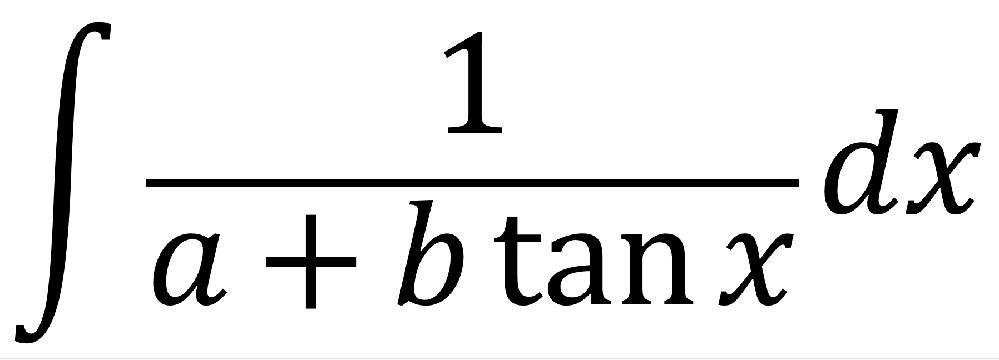 ∫1/(a+btanx)dx この積分は置換しなくても解けるらしいのですが、分かりません。教えて下さい 数Ⅲ
