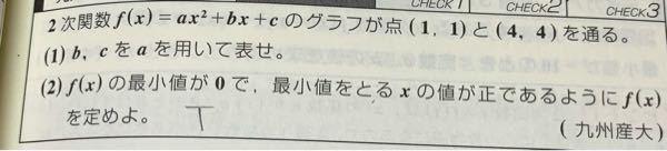 【数学】 (2)がわかりません
