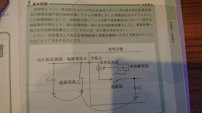 電験三種 法規 教えてください この問題ですが地絡電流 Igを求めよと次のページにあります 解説によると式は Ig=E×(2πf×3C+2πf×3C) E=V/√3 だから Ig=2√3Vπf(C1+C2) となるそうです。ここで教えて欲しいのですが なぜY結線の相電圧である E=V/√3 を使うのですか? 線間電圧Vをそのまま使えば良さそうとも思うのですが、、 よろしくお願いします
