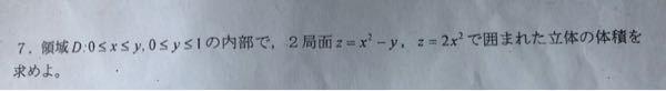 この問題の式の立て方が分かりません。 誰か解き方教えてくれませんでしょうか? 重積分です