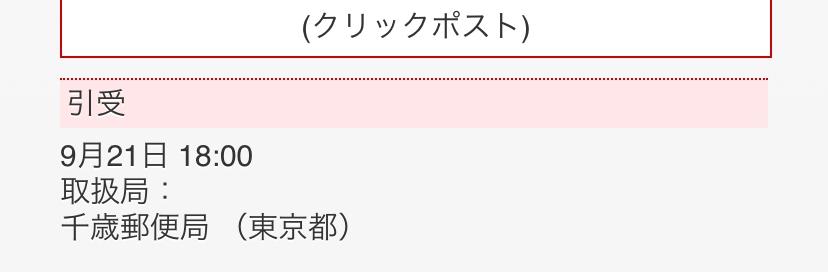 ここから和歌山県まではどのくらい日数がかかりますか?それから、クリックポストというのは荷物が投函されて届くということですか?