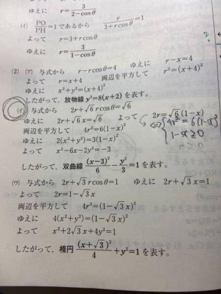 基本的な式変形で質問があります 。 (2) (イ)の解説で、両辺平方して解答では普通に式変形してるのですが、平方する時に同値にするためには私が書き込んだように右辺が0以上ということを条件に入れなきゃいけないんじゃないですか? この問題に限らずいろいろな問題を解いていると、このように普通に平方する場合と、同値で変形するような場面があってどっちでやれば良いのかよくわかんなくなってしまいました。 この二つの変形はどうやって使い分けるんですか?