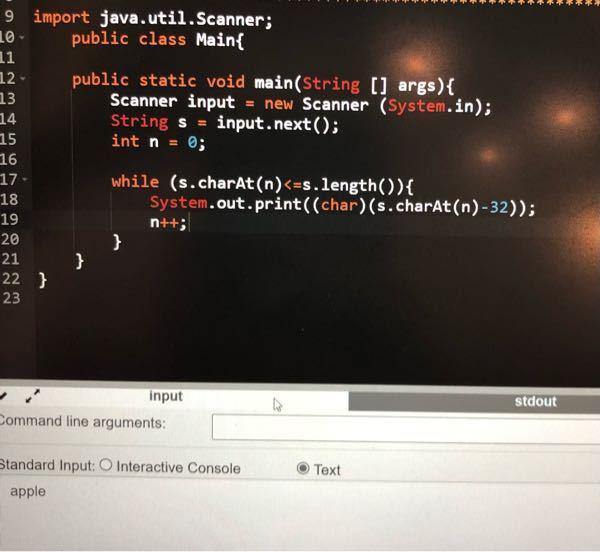 プログラミングのjava言語について質問です。 キーボードで入力した小文字の文字列を大文字に変換するプログラミングを実行したいのですが、出力されません。エラーメッセージもなくどうすればよいか分からないので教えていただきたいです。