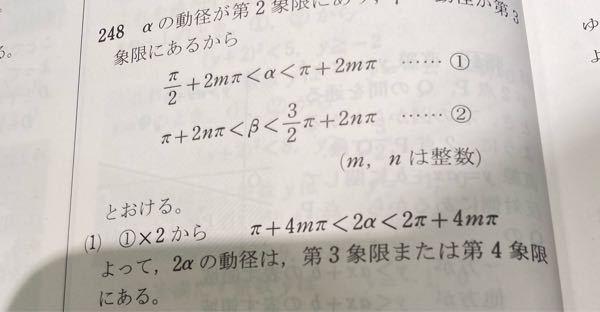 初歩的なことでごめんなさい。 なぜこの式から2αの動径が第3象限または第4象限にあるということがわかるのですか?