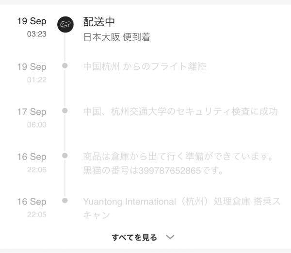 SHEINでの質問です! 大阪便で止まってしまってます。 今週の木曜日までに間に合って欲しいのですが、 大丈夫でしょうか、、。