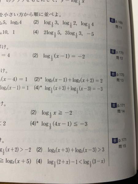 一番下の(4)の解説を分かりやすくお願いします! 出来たらノートに書いたものを添付してください! m(*_ _)m