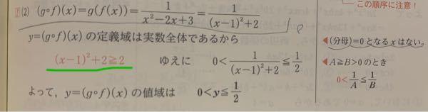 これはどういう意味でしょうか。 分母が0になってはだめなのは分かりますが、それならば、 (x-1)²+2≧0ではないのですか? なぜ0でひなく2なんですか?
