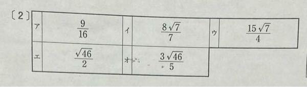 高校数学、図形の問題です。 △ABCにおいて,AB=4,BC=5,CA=6とする。 ⑴cos∠BAC=(ア) ⑵△ABCの外接円の半径は(イ) ⑶△ABCの面積は(ウ) ⑷辺CAの中点をDとし,△ADBの外接円と辺BCの交点でB以外の点をEとするとき,BD=(エ),AE=(オ)である。 ⑷だけやり方教えてください泣 ↓答えです