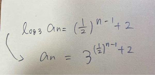 数bの数列の問題なんですが 最後の式変形がわかりません どなたか教えてください