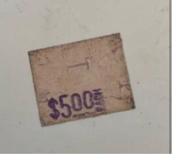 これっていくらですか?500ドルですよね?
