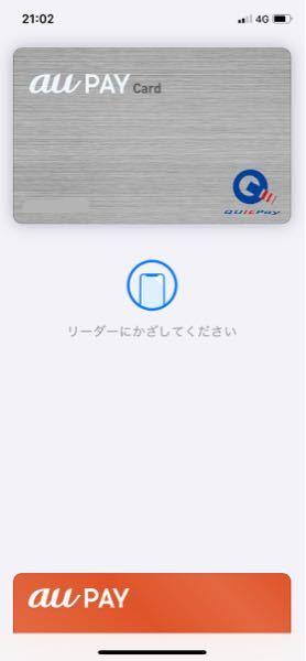 QUICpayが使えません。 この画面にして、QUICPayでと伝えてかざすだけですよね? もちろんカードの支払いをしているのでとまってないですし、メインカード設定もしています。 ケースを外し...