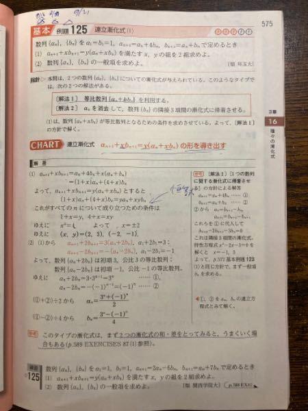 すいません!数学が得意な方に質問です! この問題について何がどうなっているかわからないのですが、これがどういう意味なのか、どういうことをしているのか目的などわかりやすく詳しく解説していただけませんか?