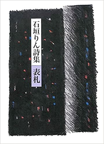 『表札』。石垣りんによる書籍について感想・レビューをお願いします。