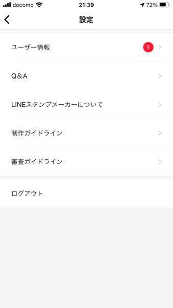 至急!LINEスタンプメーカーの1番上に記入したユーザー情報は公開されますか?