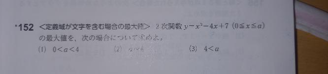 (1)についてです! なぜ<なのに、x=0で最大値7をとるのですか? ≦じゃないから、0は含まれないのかとおもったのですが、答えではx=0で最大値7をとなっていたので教えていただきたいです! よろしくお願いします!