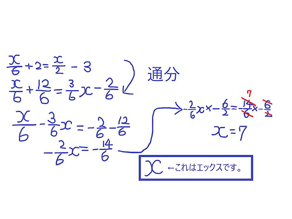 方程式です。 違うところ教えて下さい。 お願いいたします。 ※いつもはちゃんとした画像作ってますが、 今日はもう疲れたんで、 手書きで投稿します。 お許し下さい。