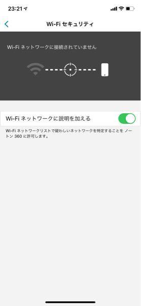WiFiにつながってるはずなのですが、これはどういうことですか?