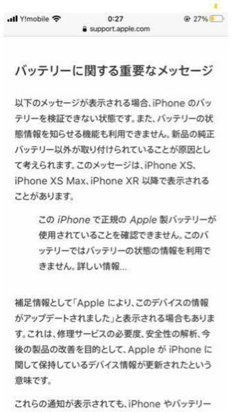 わかる方早めに教えてください 先程iPhoneが勝手に再起動して開いたら 「バッテリーに関する重要なメッセージ」というのが出てきて詳しい情報…のところ押したら このようなものが出てきました。 こ...