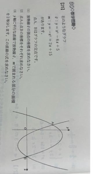 ⬛︎25の(1)〜(3)わかる方解説お願いします。