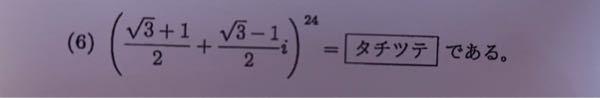 どなたかこの問題を教えてください!! 数3の複素数平面の問題です! ド・モアブルの定理なことは分かるんですが…
