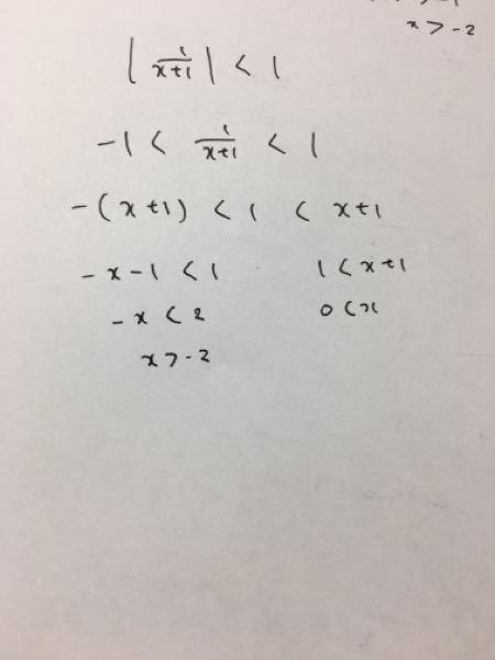 どこかで計算ミスをしてますどの過程でしてますか? 正しい答えは x>0 -2>x です。あと最初に|x+1|かければいいじゃんて回答は求めません