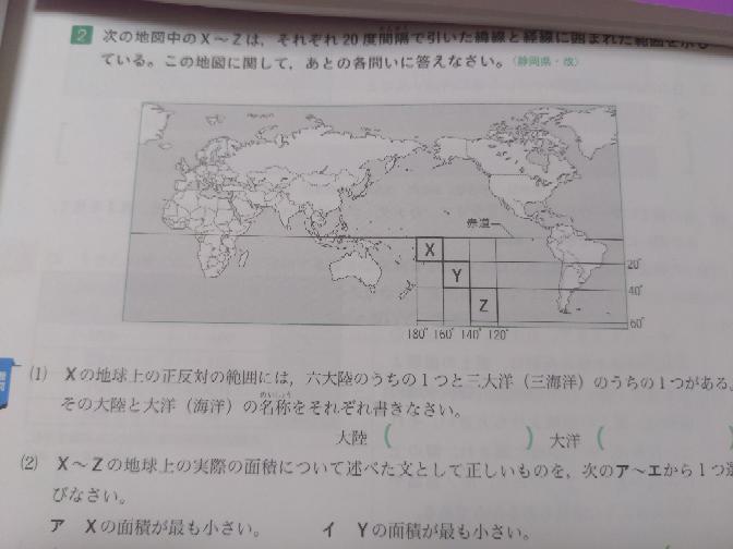 ㈠の問題で大陸の部分はアフリカ大陸になります。 そしたら大洋の部分はインド洋になるんではないんですか? なぜインド洋ではなく大西洋になるのでしょうか? 教えてください。