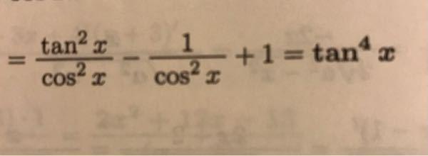 高校数学 【三角関数の導関数】の問題で、 添付の写真の計算なのですが、 この式から、tan^4x になる流れがわかりません。 教えていただけますか? よろしくお願いします!