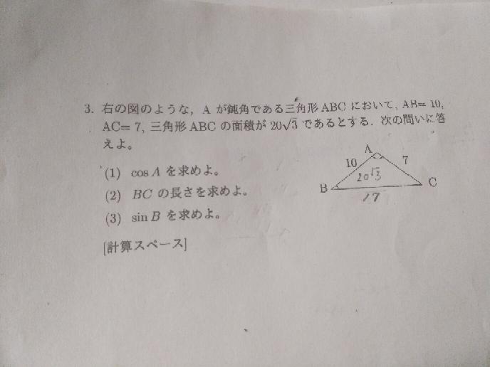 (1)cosA=-1 (2)BC=17 (3)sinB=17分の4√3 で合っていますか? よろしくお願い致します!