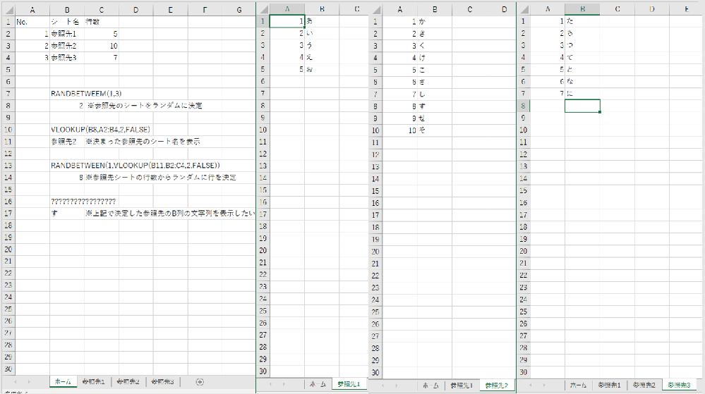 Excelでいくつかの数値をランダムで決定し、それらを参考に別シートの文字列を参照する関数を作れずに困っています。 概要としては画像の通りになります。 参考や例文等教えていただけると幸いです。