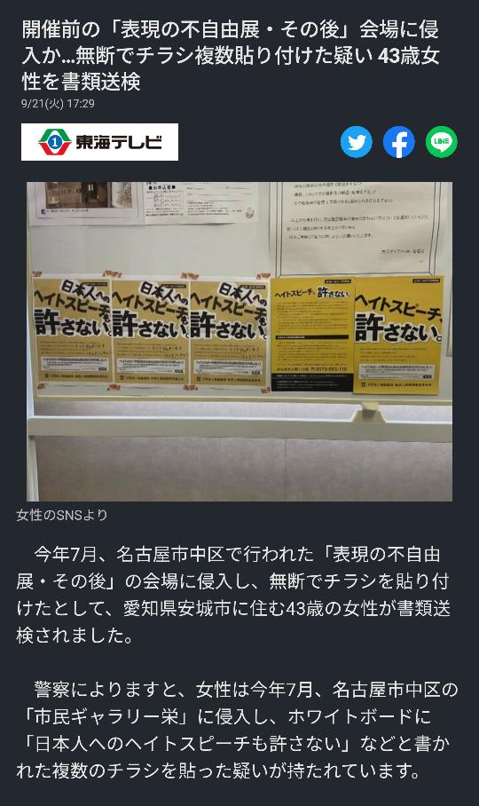 「日本人へのヘイトスピーチも許さない」という主張は、どちらかと言えば、やっちゃあいけない主張ですか。