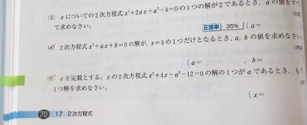 高校受験 中学数学 (5)の計算の仕方、答えを教えてください。