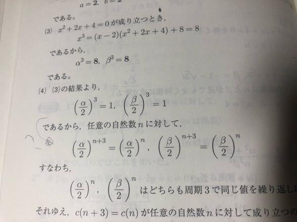 ?のところ何言ってるかわかんないんですけどなんで 周期3で同じ値を繰り返すってわかるんですか?