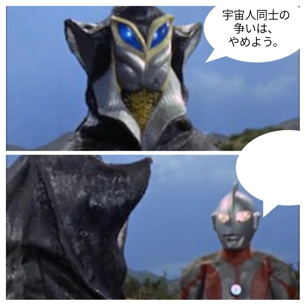 【大喜利】 ウルトラマンは何と言った?