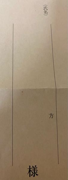 """質問失礼します。 大学の合格発表の時にこの封筒に入れられて 送って貰うのですが""""方""""というところは何を 書けばいいのでしょうか。"""