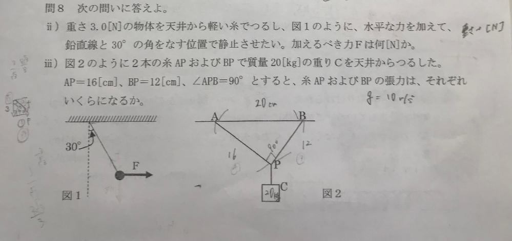 この二つの問題わかりやすくお願いします。 高1の物理です