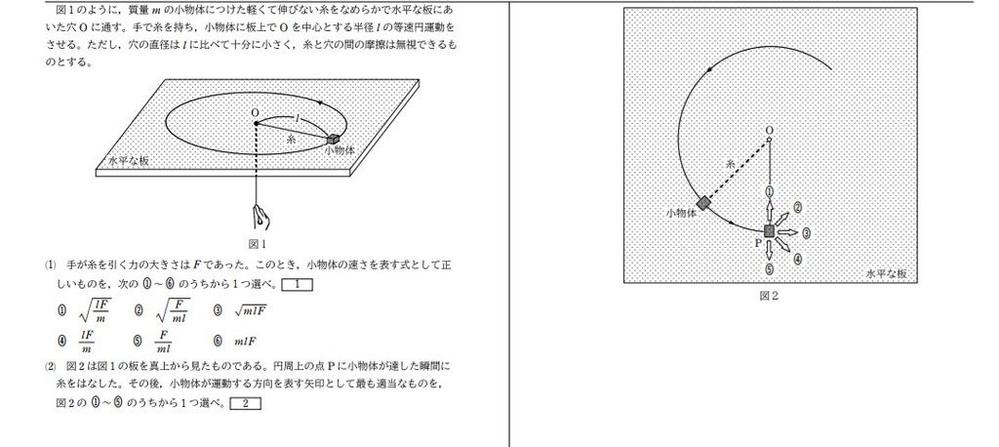 高校物理の問題です。 解き方が全くわからないので、解答解説お願いいただきたいです。 よろしくお願いします。
