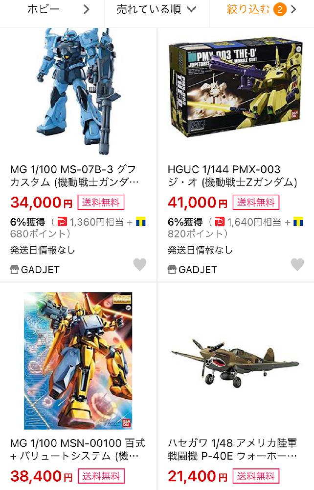 ヤフーショッピングの店舗で国内で数千円で買える商品が海外経由で高額で販売されてます。 購入者に何かメリットがあるのでしょうか 何か怪しいものを同梱するとか