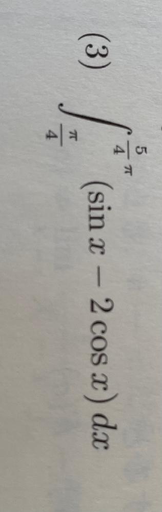 定積分の問題です 途中経過まで含めて答えてくださるとありがたいです。、!